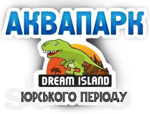 Аквапарк Dream Island
