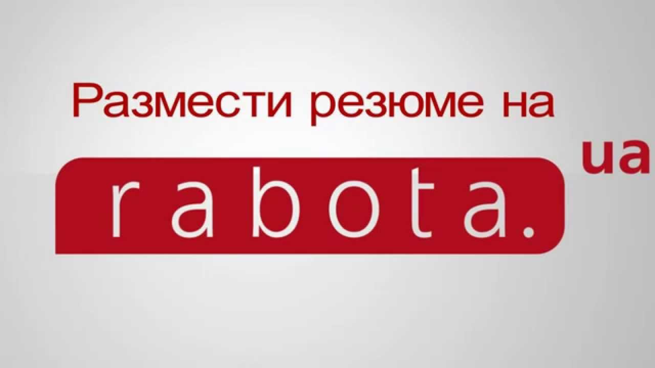 rabota ua