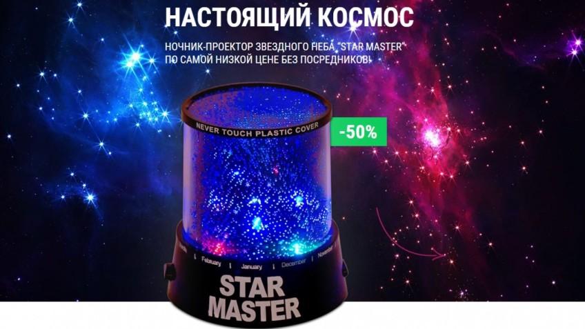 star-master1-1728x800_c[1]