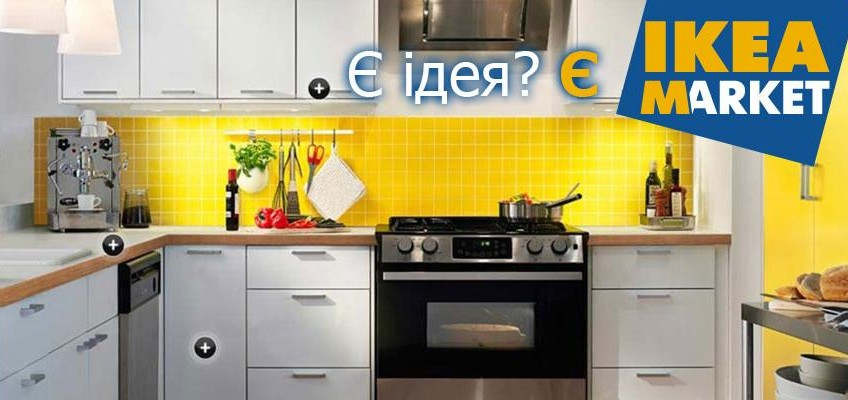 Ikea Икея