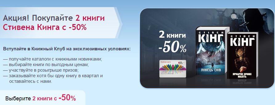 Стивен Кинг -50%