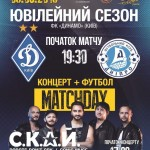 Sky + Футбол Динамо