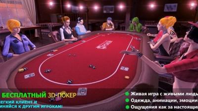 Роял Флэш Покер