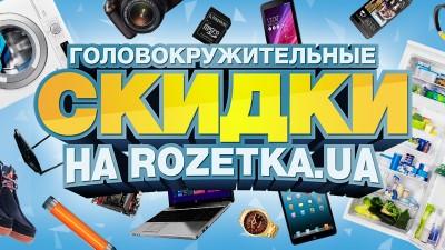 rozetka_skidki