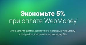 nic.ua скидка webmoney