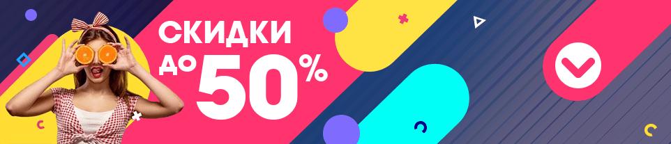 Распродажа одежды -50