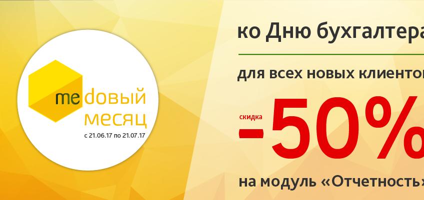Medoc -50%