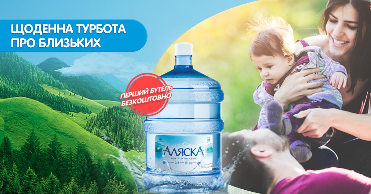 Аляска доставка и заказ воды по Украине