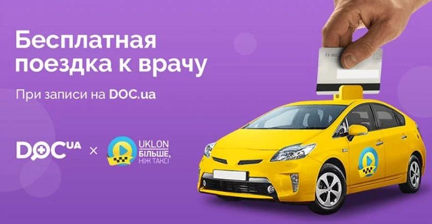 Акция от DOC.ua и Uklon