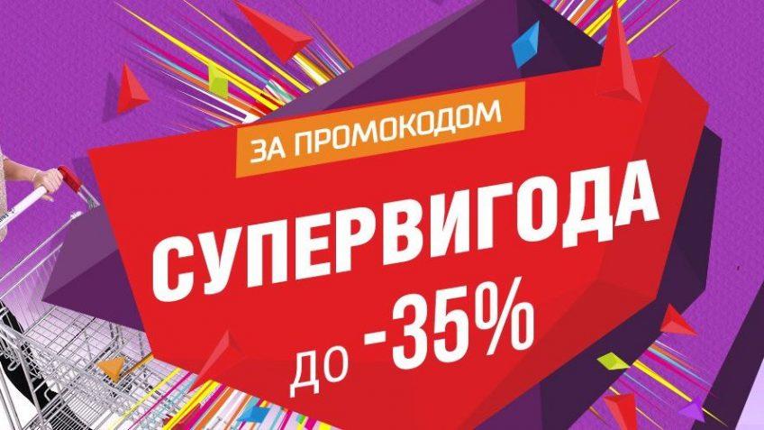 Промокод Епицентр и 27.ua