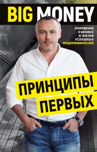 Big money. Принципы первых   Евгений Черняк